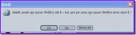 hindi seamonkey1