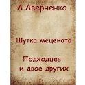 Шутка мецената  А.Аверченко icon