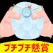 PuchiPuchi - プチプチぷちぷち懸賞ストレス発散できる・懸賞が当たるゲーム。 icon