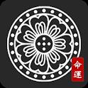 2019 사주풀이 전체운세 궁합 이름감정 행운번호 직업운 만세력 신살 대운분석 - 명운命運 icon