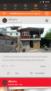 เพื่อนช่าง for PC-Windows 7,8,10 and Mac apk screenshot 5