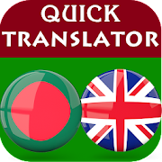 Offline english to bengali dictionary