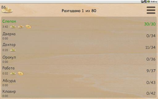 Подслова (слова из слов) скачать на планшет Андроид