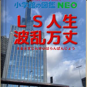 LS USF40 version C I package  平成25年のカスタム事例画像 kazu7さんの2020年01月07日13:51の投稿