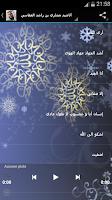 Screenshot of Anasheed Mishary Al Afasy
