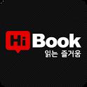 웹소설 하이북 - 무협, 판타지, 로맨스 아찔한 도서앱 소설 icon