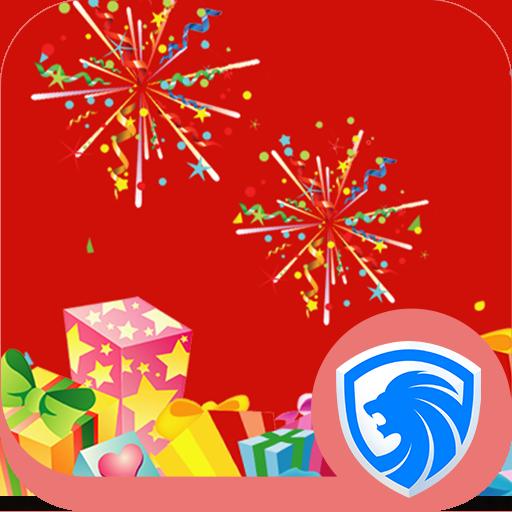 隐私卫士主题 - 欢庆节日 個人化 App LOGO-APP試玩