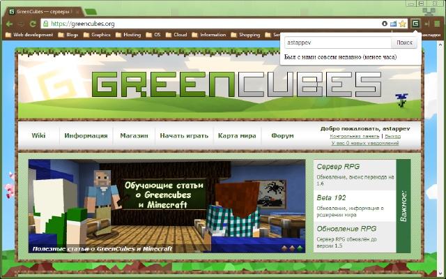 GreenCubes Lastseen