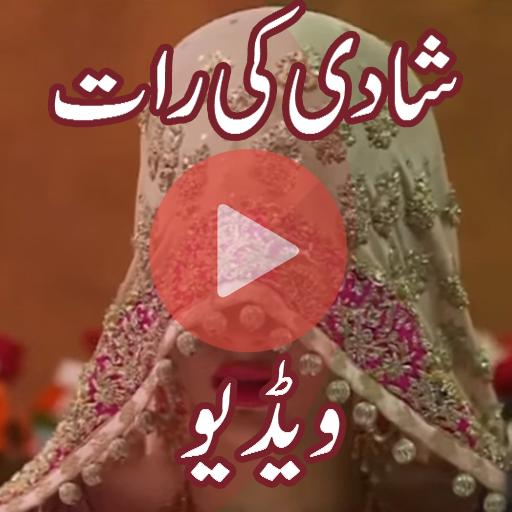 Shadi Ki Pehli Raat Ki Videos 媒體與影片 App LOGO-硬是要APP