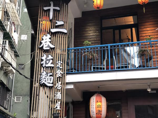 📍十二巷拉麵 ———————#米粒食台北—————— . 這間隱覓在巷子裡的拉麵店外觀看起來像居酒屋,但卻是一間平價的拉麵店,定食、炒飯可以免費加大,拉麵也可以免費續麵一次,覺得台大的學生好幸福喔~