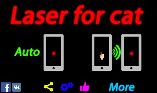 猫のためのレーザー