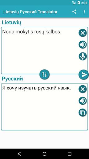 Lithuanian Russian Translator 1.1 screenshots 1