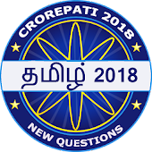 Tamil Crorepati Quiz Game 2018 : TNPSC Exams