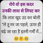 Hindi Jokes Latest Pictures