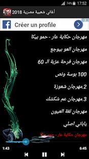 أغاني شعبية مصرية 2018 - náhled