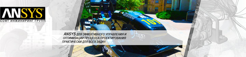 Команда MUR Motorsports использует ANSYS и выигрывает!