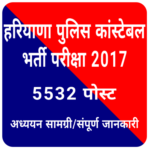 Haryana Police Bharti 2017