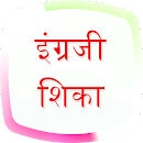 English Speaking in Marathi v 1.0