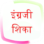 English Speaking in Marathi