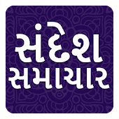 Sandesh Gujarati News