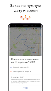 Citymobil Taxi- screenshot thumbnail