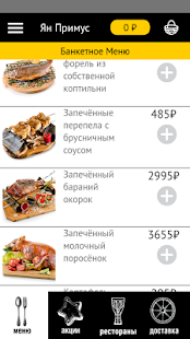 Ян Примус Delivery- screenshot thumbnail