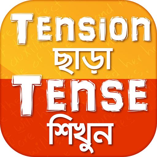 Tense in Bengali and English