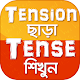Learn Tense in Bengali from English apk