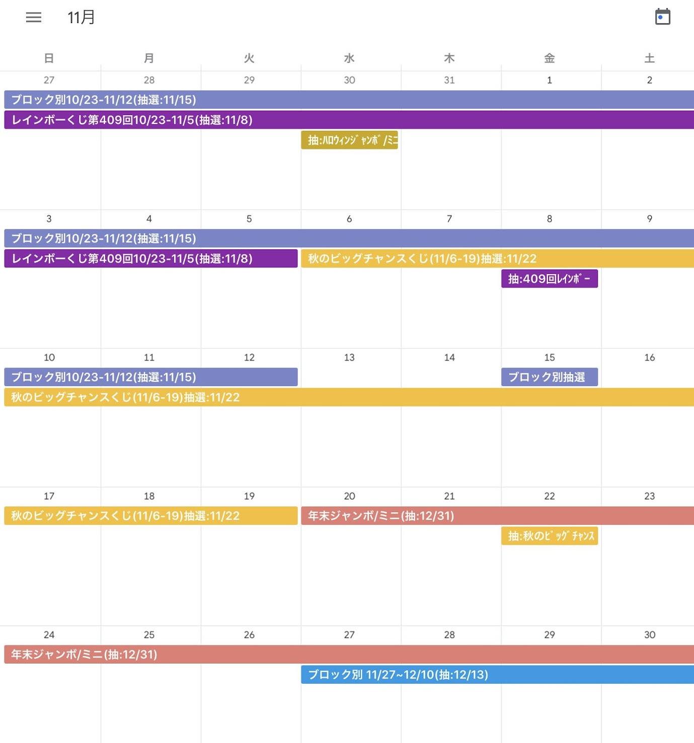 2019年11月 宝くじ発売日・抽選日カレンダー