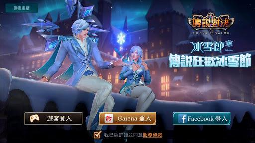 Garena 傳說對決 1.26.1.2 Cheat screenshots 5