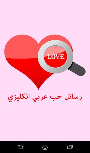 رسائل حب عربي انكليزي