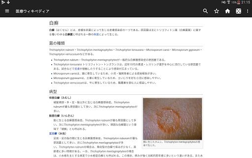 免費下載醫療APP|医療ウィキペディア(オフライン) app開箱文|APP開箱王