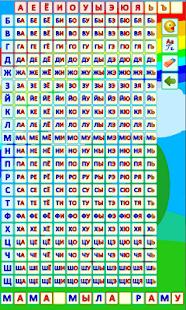 Alfabeto Hablar (ruso) Screenshot