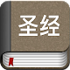 The Chinese Bible - Offline apk