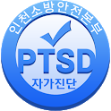 인천소방 PTSD 자가진단 icon