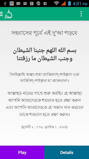 Dua Durood দু'আ দুরুদ