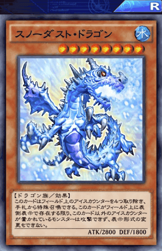 スノーダスト・ドラゴン
