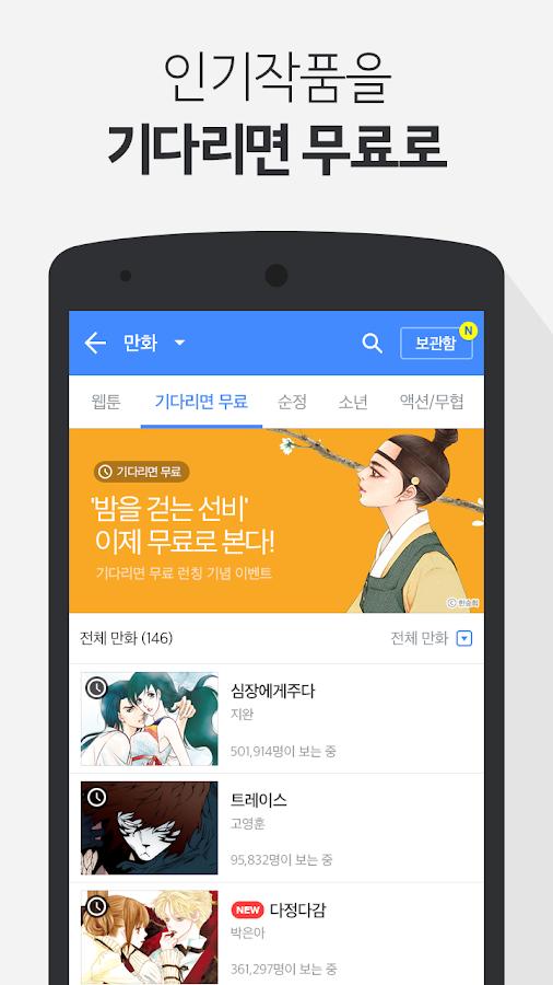 카카오페이지-웹툰,웹소설,만화,무협,로맨스- screenshot