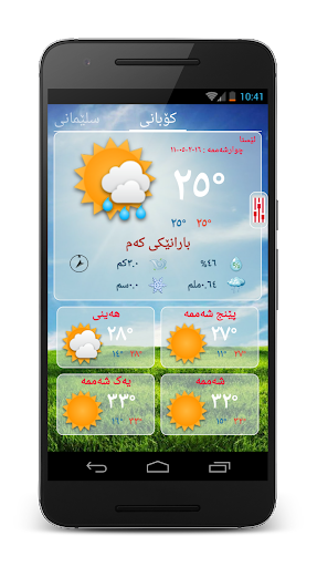 Kurdistan Weather- Kash کوردی 2.8.2 screenshots 2