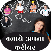 Banaye Apna Career