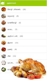 Samayal Tamil – தமிழ் சமையல் 4
