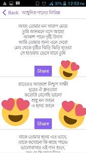 বাংলা  এস.এম.এস Bangla sms screenshot 3