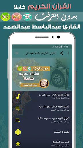 Abdulbasit Quran Mp3 Offline 2.0 screenshots 1
