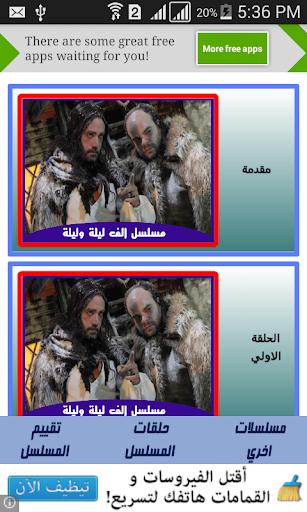 مسلسل الف ليلة وليلة رمضان2015
