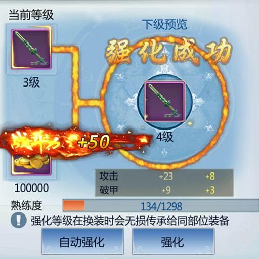 桃夭傳  captures d'écran 5