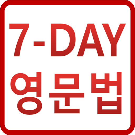 7-DAY 영문법 ( 단기간 영어문법 )