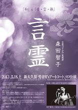 Photo: 森田智子 ソロ公演フライヤー