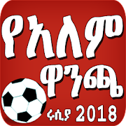 የአለም ዋንጫ 2018 - World Nations Cup 2018