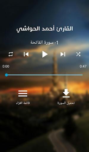 القارئ احمد الحواشي
