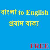 Bangla Probad-English Proverb